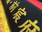 杭州及周边城区启动道具出租鎏金台画轴多米诺手印汇聚启动台租用