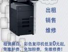 打印机复印机销售租赁维修加粉加墨