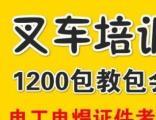 上海闵行区松江区青浦区叉车培训,叉车培训地址