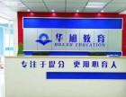 重庆华旭教育:衔接班课程(小升初 初升高)
