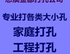 慈溪金都打孔公司 杭州湾 崇寿 俺东 坎墩专业打空调孔排水孔