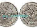 大清银币价值百万已成为一个不争的事实!