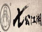 七公江湖烧烤 诚邀加盟