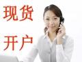 新疆海川电子交易系统全国免费开户