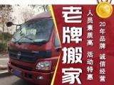 郑州市高新区搬家公司,高新区找搬家公司费用