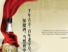致中和保健酒 致中和保健酒加盟招商