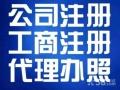 衢州注册公司,工商代理,财务代理