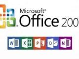 office2007办公软件培训