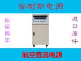 成都0-30V400A可调直流电源公司