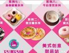 天下粮仓巧滋巧味甜甜圈加盟蛋糕店投资金额1-5万元