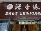 源香缘蛋糕加盟 休闲餐厅连锁店 蛋糕店招商