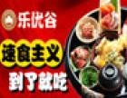 乐优谷台湾速食便当加盟