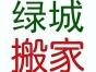 郑州绿城搬家
