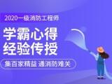 北京消防工程师必威机构