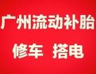 广州流动补胎 修车 搭电 拖车