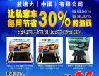 台湾(英速力)汽车燃油能量环加盟