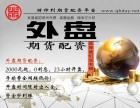 财神到香港恒指期货配资正规平台-3000元起-0利息手续费超