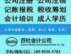 仁寿注册公司找百杜