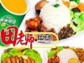 田老师红烧肉可以在北京地区做加盟吗
