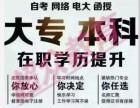 深圳灵芝自考大专 本科有哪些学校