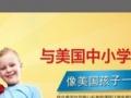 听学练结合美国英语课堂,潮州在线美国外教留学英语辅导