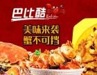 加盟巴比酷肉蟹煲怎么样