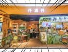 西餐店招商加盟网 长沙花清谷西餐厅加盟优势大吗 特色西餐加盟