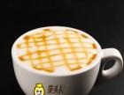 五谷养生奶茶加盟 时尚奶茶技术培训 饮品加盟