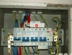 有证电工上门维修电路问题及灯具安装价格低