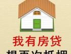 专注宁波房产款,宁波房产抵押贷款一抵二抵