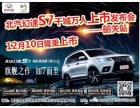 北汽幻速S7新车上市发布会 新车预定优惠多多