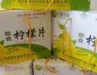 四川特产柠檬片