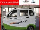 久久星电动车加盟 电动车 投资金额 10-20万元