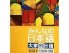 潍坊日语培训+免费日本申请来阳光外语