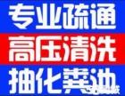 上海卢湾化粪池疏通,下水管道清理多少钱?