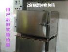 河北省烤鱼烤箱生产制造商 电烤鱼烤炉批发价格