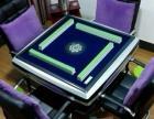 麻将桌(42号牌)