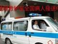 贵州六盘水市君安救护车病人接送服务部