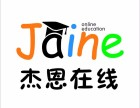 中小学生网上辅导 首选 杰恩在线