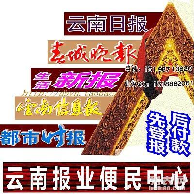 云南昆明银行开户许可证遗失登报挂失,较便宜登报,声明作废启事