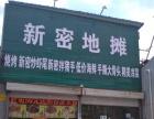 陇海路未来路 临街300平 饭店转让