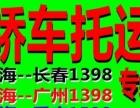 轿车托运汽车拖运哈尔滨北京沈阳三亚成都广州杭州上海