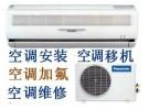 安阳空调维修移机加氟服务中心
