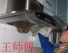 专业清洗油烟机、洗衣机、冰箱、热水器、空调等电器