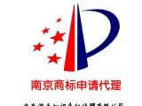 南京商标公司代理