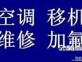 江宁五星专业空调移机空调维修加氟一条龙 价格优惠
