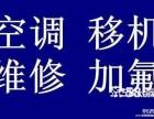 江宁五星维修冰箱/洗衣机/热水器太阳能/空调移机等