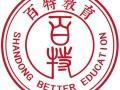 潍坊西南财经大学网络教育报名电话