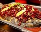 巫山烤鱼技术加盟,巫山烤鱼加盟费,巫山烤鱼加盟官网 巫山烤鱼