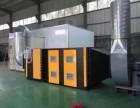 光氧催化燃烧废气处理设备定做安装,环保设备光氧催化一体机厂家